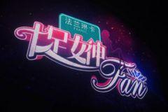 杭州/[杭州]【十足女神FAN】已结束~