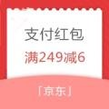 6元京东支付红包 全品类可用