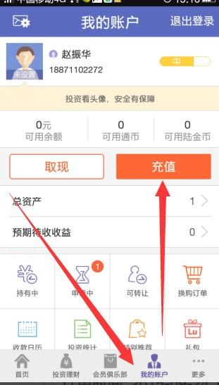 陆金所账户截�_[app体验] 【火爆】平安陆金所,投资1元撸10
